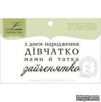 Акриловый штамп Lesia Zgharda T255d З Днем Народження дівчатко, размер 4,9х2,7 см.