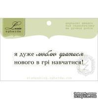 Акриловый штамп Lesia Zgharda T257 Я дуже люблю гратися нового в грі навчатися, размер 5,9х1,3 см.
