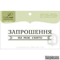 Акриловый штамп Lesia Zgharda T258a Запрошення на моє свято, размер 6х1,4 см.