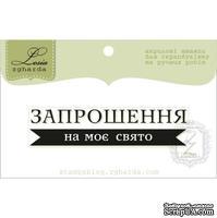 Акриловый штамп Lesia Zgharda T258b Запрошення на моє свято, размер 6х1,4 см.