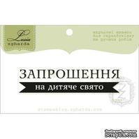 Акриловый штамп Lesia Zgharda T259 Запрошення на дитяче свято, размер 6х1,4 см.