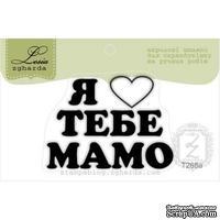 Акриловый штамп Lesia Zgharda Я люблю тебе МАМО T268a, 4,8*3,5см
