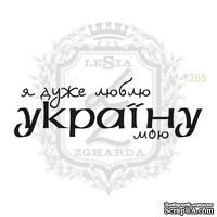 Акриловый штамп Lesia ZghardaT285 Я дуже люблю УКРАЇНУ мою