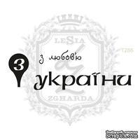 Акриловый штамп Lesia ZghardaT286 З любов'ю з УКРАЇНИ, набор из 3 штампов