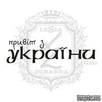 Акриловый штамп Lesia ZghardaT289а Привiт з УКРАЇНИ