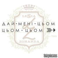 Набор акриловых штампов Lesia Zgharda T303 Дай мені цьом, 3 шт