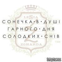 Набор акриловых штампов Lesia Zgharda T306 Гарного дня, 3 шт