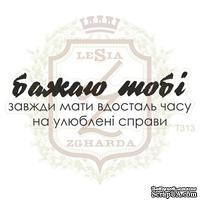 Акриловый штамп Lesia Zgharda T313 Бажаю тобі, 5,8*1,8 см.