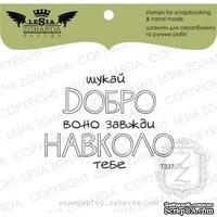 Акриловый штамп Lesia Zgharda T337 Шукай добро, размер 5,9х4,4 см