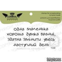 Акриловый штамп Lesia Zgharda T339 Одна маленька хороша думка, размер 6,9х2,8 см