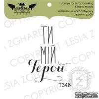 Акриловый штамп Lesia Zgharda T346 Ты мій герой, размер 2,2х3 см