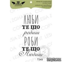 Акриловый штамп Lesia Zgharda T349 Люби те, що робиш, размер 2,7х4,7 см