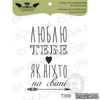 Акриловый штамп Lesia Zgharda T350 Люблю тебе, як ніхто на світі, размер 2,8х4,1 см