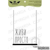 Акриловый штамп Lesia Zgharda T359 Живи просто, размер 3,5х5 см