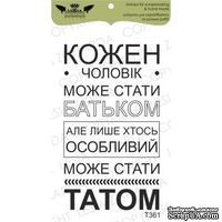 Акриловый штамп Lesia Zgharda T361 Кожен чоловік може стати батьком..., размер 3,8х6,7 см