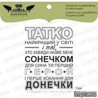 Акриловый штамп Lesia Zgharda T366 Татко - найкращий у світі..., размер 4,8х6,3 см