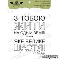 Акриловый штамп Lesia Zgharda T367 З тобою жити на землі..., размер 3,5х4,4 см