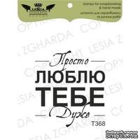 Акриловый штамп Lesia Zgharda T368 Просто люблю тебе дуже, размер 3,5х3,5 см