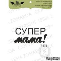 Акриловый штамп Lesia Zgharda T372 Супер мама