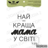 Акриловый штамп Lesia Zgharda T373 Найкраща мама у світі