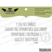 Набор акриловых штампов Lesia Zgharda T392 У тебе все вийде!