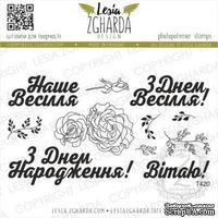 Набор акриловых штампов Lesia Zgharda Привітальні фрази T420, 11 шт