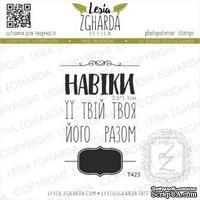 Набор акриловых штампов Lesia Zgharda Навіки… разом T423, 8 шт