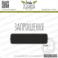 Набор акриловых штампов Lesia Zgharda Запрошення + рамка T426, 2 шт