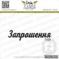 Акриловый штамп Lesia Zgharda Запрошення T429, 4,7*1,2см
