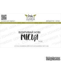 Акриловый штамп Lesia Zgharda Відкривай нові МІСЦЯ T430