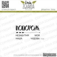 Набор акриловых штампов Lesia Zgharda ПОДОРОЖ T434