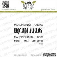 Набор акриловых штампов Lesia Zgharda ЩОДЕННИК…мандрів T435