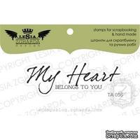 Акриловый штамп Lesia Zgharda TA056 My heart belongs to you, размер 5,5x1,8 см