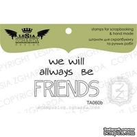 Акриловый штамп Lesia Zgharda TA060b (TA060) We will always be friends, размер 3,9x2,4 см
