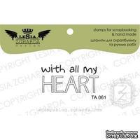 Акриловый штамп Lesia Zgharda TA061 With all my heart, размер 3,4x1,7 см