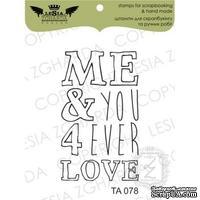 Акриловый штамп Lesia Zgharda TA078 Me & you 4ever love, размер 2,5x4,2 см