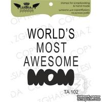 Акриловый штамп Lesia Zgharda TA102 Worlds most awesome MOM