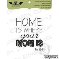 Акриловый штамп Lesia Zgharda TA105 Home is where your mom is