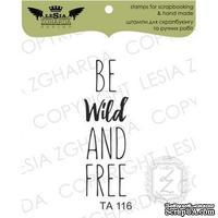 Акриловый штамп Lesia Zgharda TA116 Be wild and free, 1,2*3,8 см.