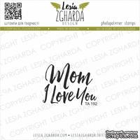 Акриловый штамп Lesia Zgharda MOM I Love You ТА192