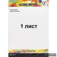 Лист бумаги для алкогольных чернил Ranger Alcohol Ink Yupo Cardstock White, цвет белый, 20.3х25.4 см, 1 штука