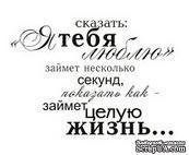 Акриловый штамп Text Stamp TRU018a Я люблю тебя, размер 5,8 * 4 см