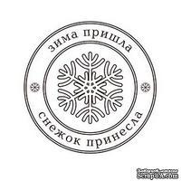 Акриловый штамп Christmas Stamp TRU031a Снежинка, размер 5 * 5 см