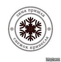 Акриловый штамп Christmas Stamp TRU031b Снежинка, размер 6 * 5 см