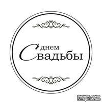 Акриловый штам  TRU119b С Днем Свадьбы, размер 4,3х4,3 см