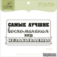 Акриловый штамп Lesia Zgharda TRU156 Самые лучшие воспоминания всегда незабываемы, размер 8,2х4,4 см.