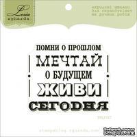 Акриловый штамп Lesia Zgharda TRU157 Помни о прошлом, мечтай о будущем, живи сегодня, размер 5,9х4,8 см.