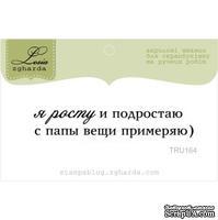 Акриловый штамп Lesia Zgharda TRU164 Я росту и подрастаю, размер 6,1х1,1 см.