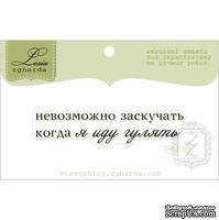 Акриловый штамп Lesia Zgharda TRU169 Невозможно заскучать, когда я иду гулять, размер 5,6х1,1 см.