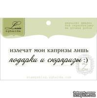 Акриловый штамп Lesia Zgharda TRU171 Подарки и сюрпризы, размер 6,8х1,4 см.